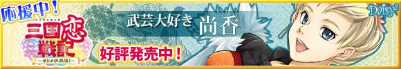 Sangoku Rensenki ~Tactics of Otome!~