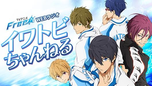 Free Iwatobi Swim Club