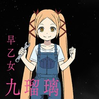 Image of Kururi Saotome