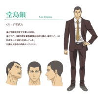 Image of Gin Dojima