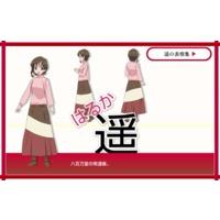 Image of Haruka