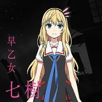 Image of Natsuki Saotome