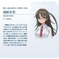 Image of Hyouka Kazakiri