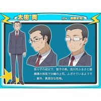 Image of Mitsugu Oota