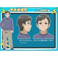 Image of Tatsuya Usami