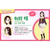 Profile Picture for Hitomi Hino