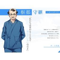 Moritsugu Kurutsu