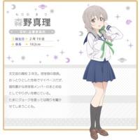 Image of Morino Mari