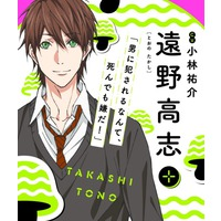 Profile Picture for Takashi Tono