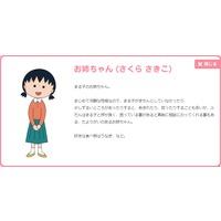 Image of Sakiko Sakura