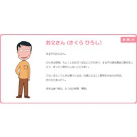 Image of Hiroshi Sakura