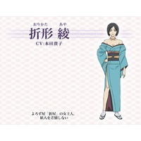 Image of Orikata Aya