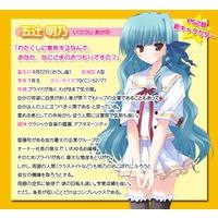 Profile Picture for Akeno Itsutsuji