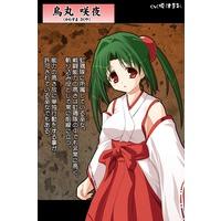 Image of Sakuya Karasuma