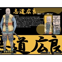 Image of Hiroyoshi Shiji