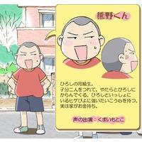 Image of Kazuo Kumano