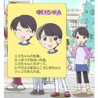 Image of Yui-chan