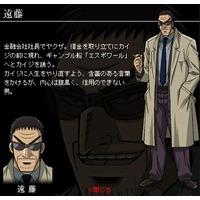 Image of Yuuji Endou