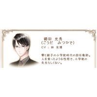 Image of Mitsuhide Gouda