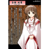 Image of Konoha Kagami