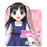 Ichisa Nanjouji