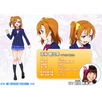 Image of Honoka Kousaka