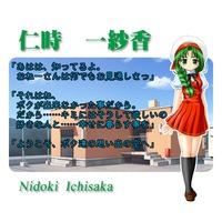 Ichisaki Nidoki