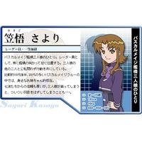 Image of Sayori Kasago