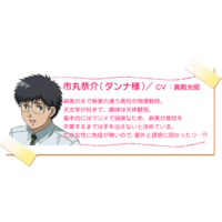 Image of Kyousuke Ichimaru