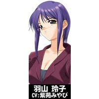 Reiko Haneyama