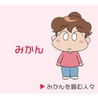 Image of Mikan Tachibana