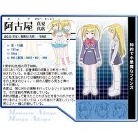 Image of Manatsu Akoya