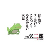 Image of Yajirou Shimogamo