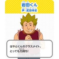 Image of Iwata-kun