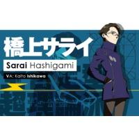 Image of Sarai Hashigami