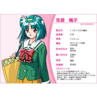 Kaedeko Sakura