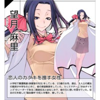 Image of Mari Mochizuki