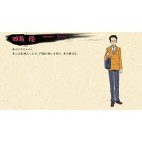 Image of Suguru Nishijima