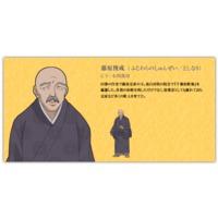 Image of Fujiwara no Shunzei