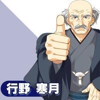Kangetsu Yukino
