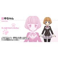 Image of Tanaka-chan