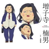 Image of Kusuo Masukodera