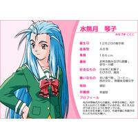 Image of Kotoko Minazuki