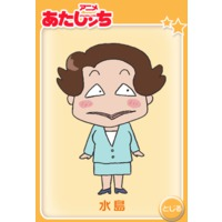 Image of Mizushima