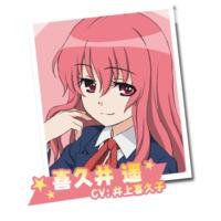 Image of Haruka Kikui