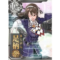 Image of Ashigara