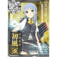 Image of Hatsukaze