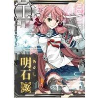 Image of Akashi