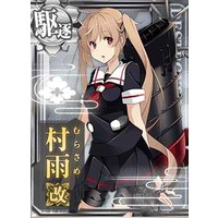 Image of Murasame