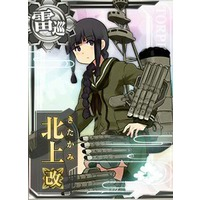 Image of Kitakami